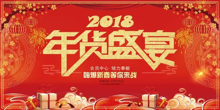 【1月会员中心】2018年货盛宴开场啦!体脂称、恒温宝、智能摄像机、年货大礼包统统送!