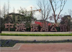 中海滨湖公馆,合肥中海滨湖公馆二手房租房