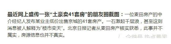 #头条热议#范冰冰抛售41套房产还8亿欠款?官方虽辟谣!但南京的楼盘销售却打起了鸡血!