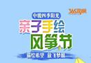 5月19日亲子手绘风筝节!