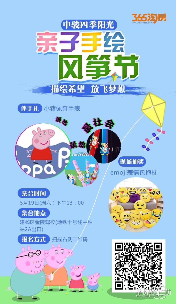 5月19日,中骏四季阳光亲子手绘风筝节 和家人一起来画风筝吧