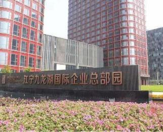 九龙湖国际企业总部园 紧邻环保大厦环境优美面积不等可分