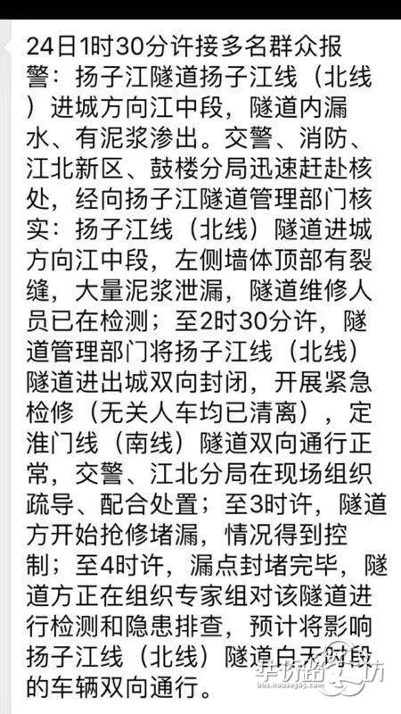 扬子江隧道漏水被封,过江需谨慎!