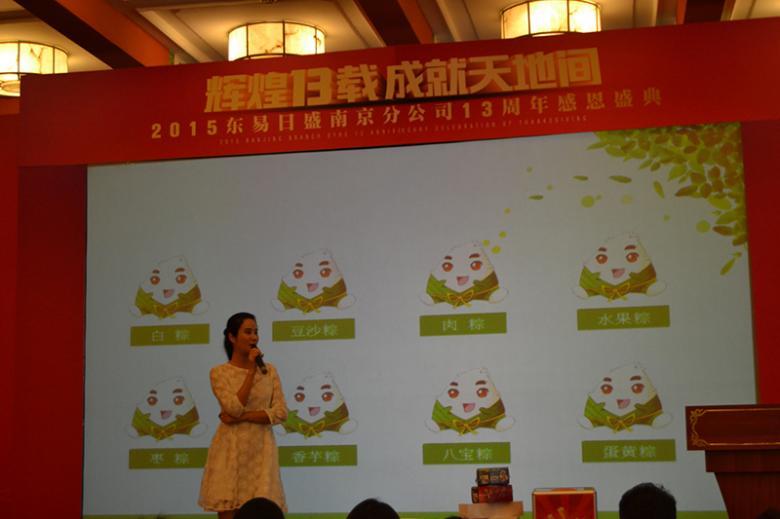 东易日盛南京13周年感恩盛典完美收官