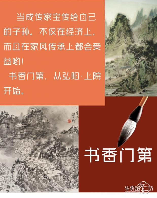 当代传奇,慧眼识金!弘阳·上院书画鉴赏投资沙龙现场仪式就在明天!