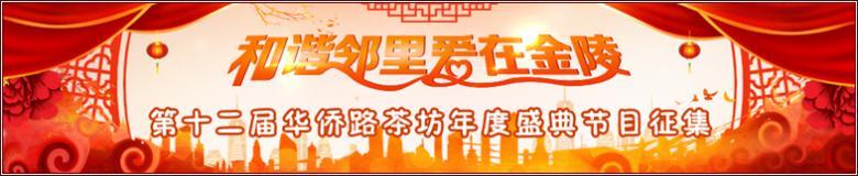 ★和谐邻里爱在金陵★2018华侨路茶坊年度盛典节目火热征集中!茶油们秀才艺的时候到啦~