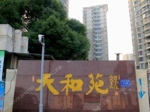 天和苑,芜湖天和苑二手房租房