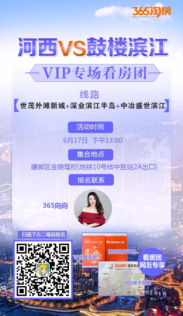 河西没摇上?跟着我去看鼓楼滨江吧!6月17日VIP专场看房团!等你来!!