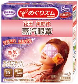 新人专享-花王蒸汽眼罩