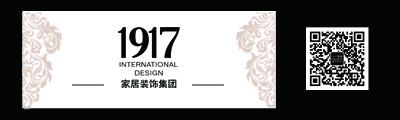 1917国际设计