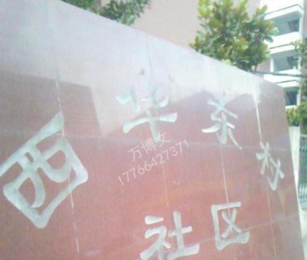秦淮区瑞金路西华东村65.00㎡精装2室1厅