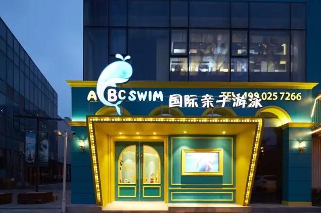丫妈实探|ABCswim(南京)国际亲子游泳中心——国际化的设备、一流的环境,简直高大上!!