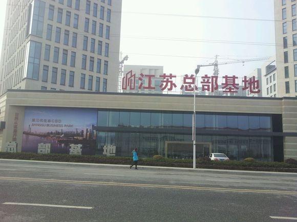 明发江苏总部基地298.00㎡可注册公司整租精装