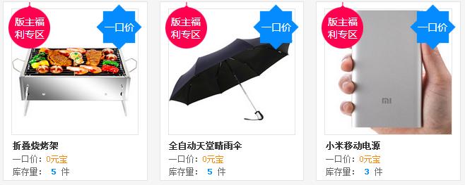 【7月会员中心】暑假大作战!1.8米冰丝凉席、超大豪华水Q、全自动晴雨伞、折叠烧烤架一起嗨翻7月天!