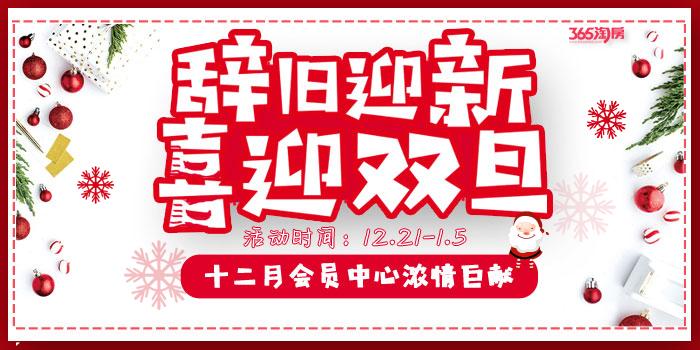 【12月会员中心】