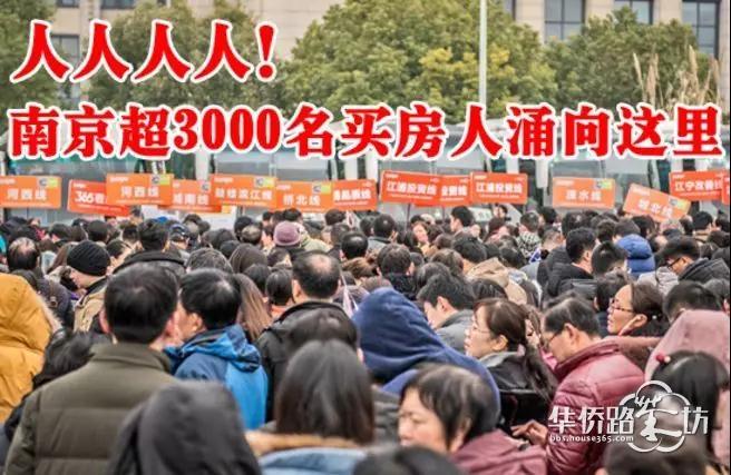 【3.16看房团召集令】金三银四11条精选线路带你看遍南京全城,抓紧时间报名吧!