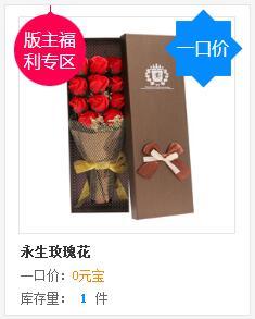 【2月会员中心】双节齐聚,好礼相迎!永生玫瑰花、良品铺子零食、巧克力礼盒、天然桃胶和雪蜜任你拿!