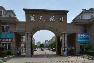 蓝天花园,蚌埠蓝天花园二手房租房
