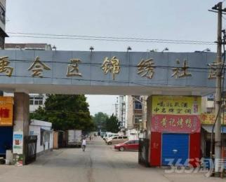 急卖纺织厂附近锦绣苑小区1楼67平方带院子