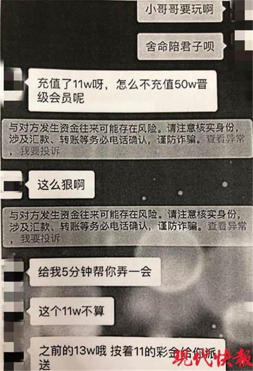 """南京一女子陷入""""杀猪盘"""",半个月被骗走140万元"""