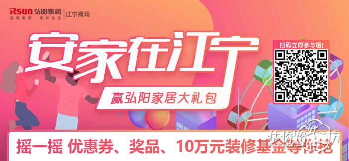 """【福利风暴】江宁弘阳家居""""大放血"""" 百余件礼品 只要参与 100%中奖率!"""