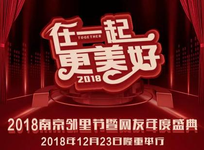 2018年邻里节年度盛典等你来报名!