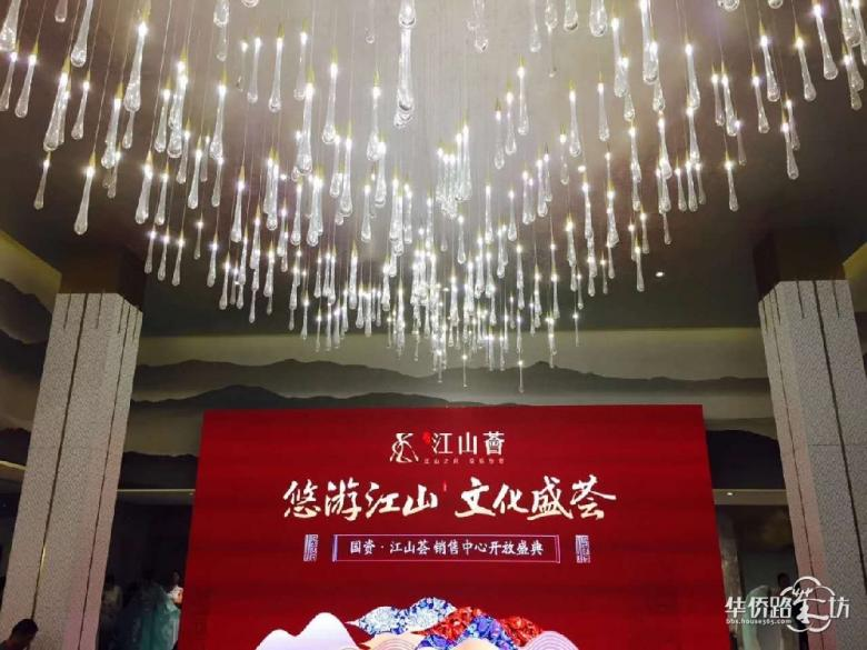 江北纯新盘江山荟今日公开售楼处和样板间,预计十月首开!