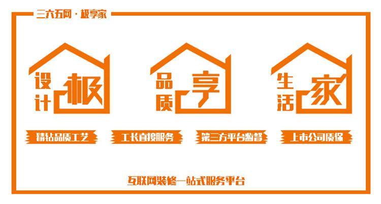 【三六五网·极享家】工地展示 and 装修案例集锦