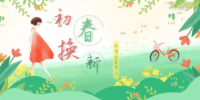 """【3月会员中心】开春就要""""换""""然一新!良品铺子、费列罗零食超优惠!康夫电吹风、蓝牙耳机等你来领!"""