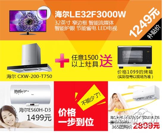 【海尔电器】海尔国美开业大放价!3499,双开门冰箱抱回家!