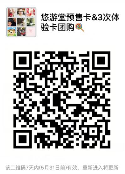 【童乐颂】六一玩啥?悠游堂走起!预售票卡&体验卡团购攻略来袭!