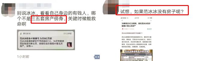 #头条热议#范冰冰抛售41套房产还8亿欠款?官方虽辟谣!但楼盘销售却打起了鸡血!