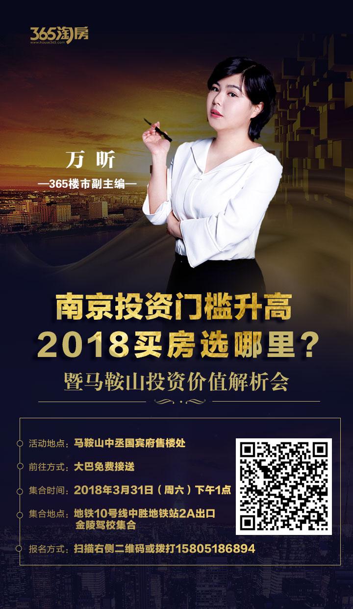 南京投资门槛提高,2018年买房选哪里?权威专家精美礼品,赶紧报名