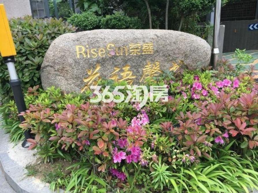 荣盛花语城3室2厅1卫90.4平米2018年产权房毛坯
