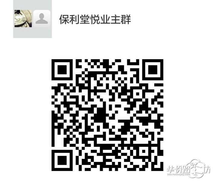 保利堂悦业主微信群
