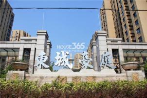 东城豪庭,芜湖东城豪庭二手房租房