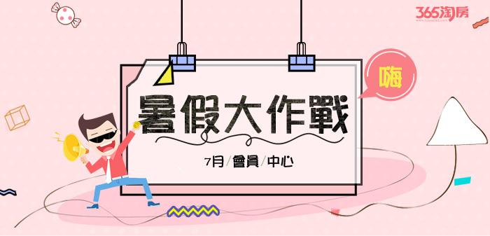 【7月会员中心】暑假大作战!