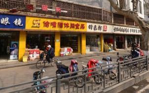 秦淮区长乐路长乐路商铺