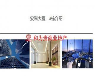 急租 河西中胜元通地铁口 新楼<font color=red>安科大厦</font> 多套选择