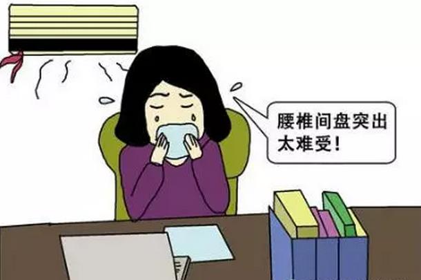 """常听经常坐在空调屋里的人说""""我觉得头晕目眩,眼冒金星,还爱忘"""