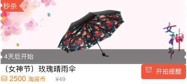 """#积分商城#3.8-3.12女神节!谜尚染唇液、玫瑰晴雨伞、潘婷洗护套装和更多萌物等你来""""秀拼""""!"""