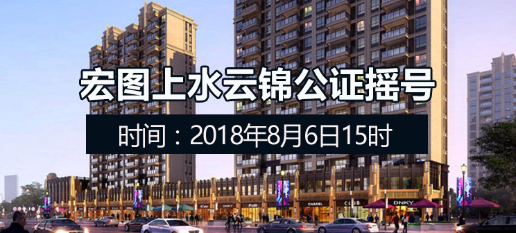 【摇号直播】河西中宏图上水云锦摇号今天下午3点,5964组购房人摇211套房,中签率3.5%