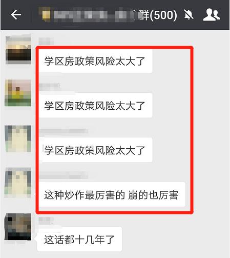 【头条热议】学区房急转直下!刚刚,中国突然宣布:多校划片势不可挡!家长:学区房风险太大!