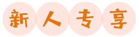 【12月会员中心】辞旧迎新庆双旦!泰国香米,保温水杯,防寒手套一应俱全!更有新人好礼放送!