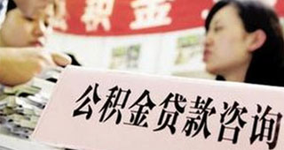 南京出台公积金转商业贴息贷款规定