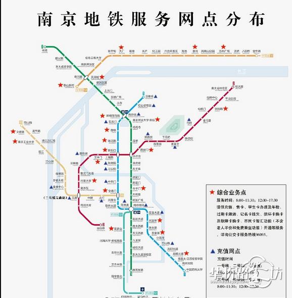 南京地铁公交卡充值点地图