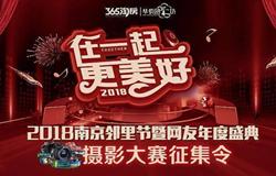 2018邻里节有奖摄影大赛征集中!