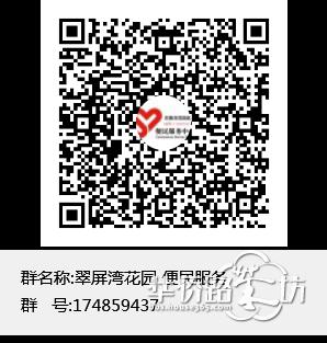欢迎各位业主加入翠屏湾花园城便民服务群。