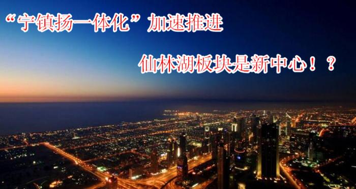 """【话题讨论】""""宁镇扬一体化""""加速推进,仙林湖板块是新中心!?你怎么看?"""