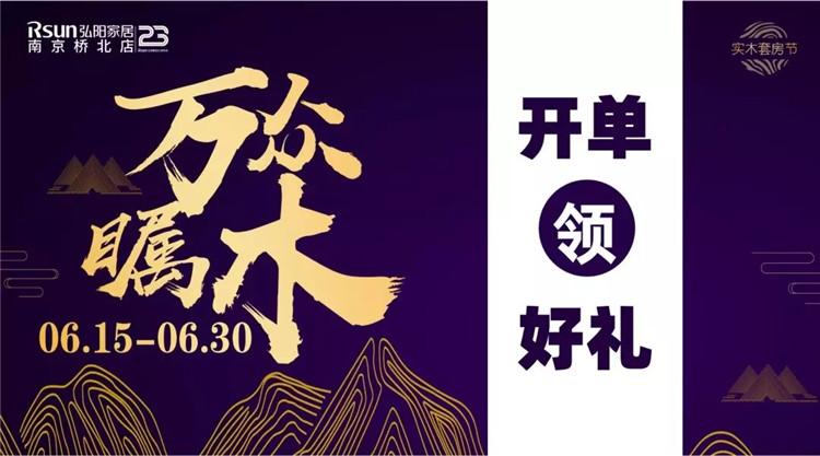 【万众瞩目】6.7-6.30弘阳家居桥北店夜生活嗨翻天!买建材送家具,更有开单领壕礼!